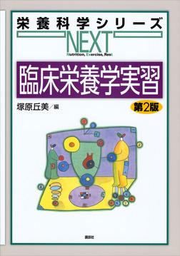 臨床栄養学実習 第2版-電子書籍