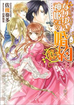 なりゆき神姫さまの婚約 恋も王子も迷走中-電子書籍