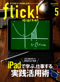 flick! digital 2018年5月号 vol.79