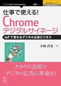 仕事で使える!Chromeデジタルサイネージ IoTで変わるデジタル広告ビジネス