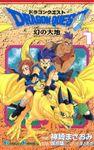 【20%OFF】ドラゴンクエスト 幻の大地【全10巻セット】