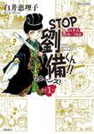 STOP劉備くん!!リターンズ! (1)