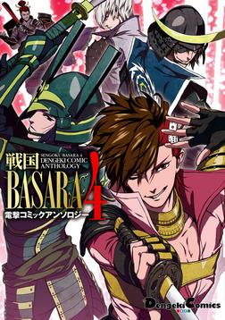 戦国BASARA4 電撃コミックアンソロジー-電子書籍