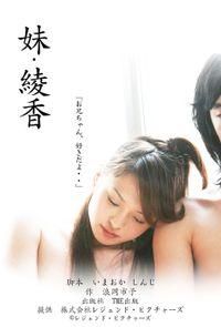 劇場版 「妹・綾香」