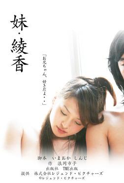 劇場版 「妹・綾香」-電子書籍