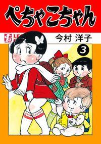 ぺちゃこちゃん(3)