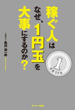 稼ぐ人はなぜ、1円玉を大事にするのか?-電子書籍