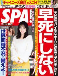 週刊SPA!(スパ) 2019年 1/29 号 [雑誌]