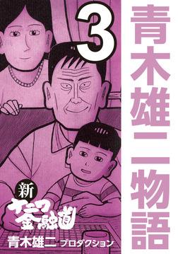 青木雄二物語 3-電子書籍