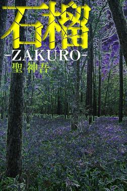 石榴-ZAKURO--電子書籍
