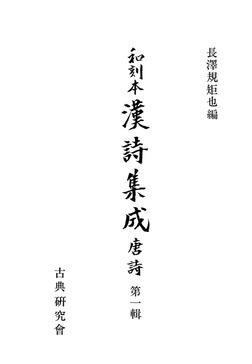 和刻本漢詩集成1 唐詩1-電子書籍