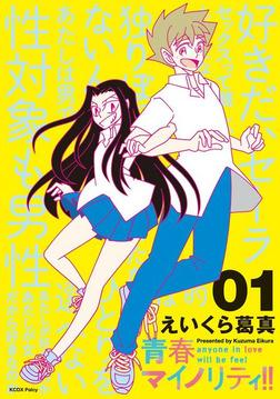 青春マイノリティ!!(1)-電子書籍