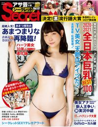 アサ芸Secret!Vol.67