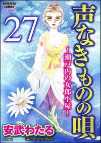声なきものの唄~瀬戸内の女郎小屋~(分冊版) 【第27話】