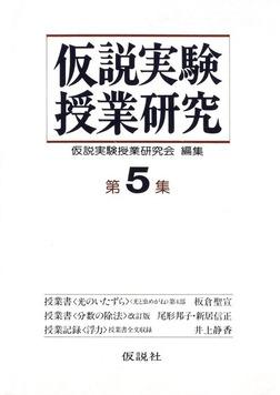仮説実験授業研究 第2期 5-電子書籍