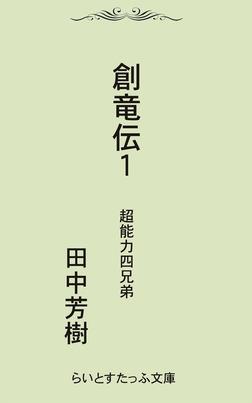 創竜伝1超能力四兄弟-電子書籍