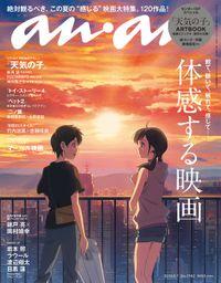 anan(アンアン) 2019年 8月7日号 No.2162 [体感する映画]