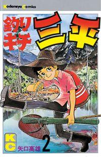 釣りキチ三平(2)