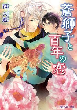 蒼獅子と百年の恋-電子書籍