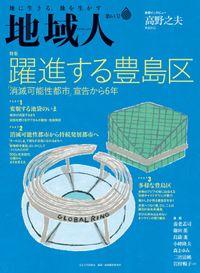 地域人 第64号 躍進する豊島区 ─「消滅可能性都市」宣告から6年 ─
