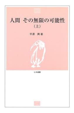 人間 その無限の可能性〈上〉-電子書籍