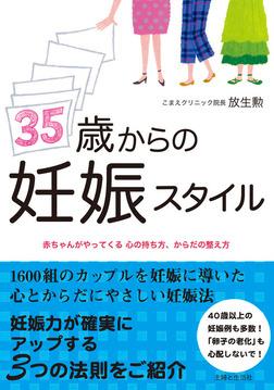 35歳からの妊娠スタイル-電子書籍