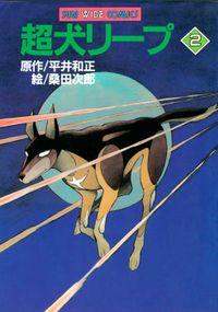 超犬リープ(2)
