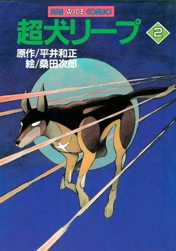 超犬リープ(2)-電子書籍
