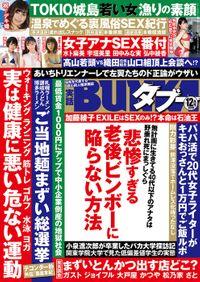 実話BUNKAタブー2019年12月号【電子普及版】