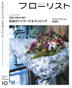 フローリスト2021年10月号-電子書籍