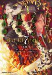 ロード・エルメロイII世の事件簿 (7)