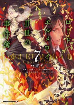 ロード・エルメロイII世の事件簿 (7)-電子書籍