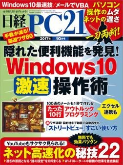 日経PC21 (ピーシーニジュウイチ) 2017年 10月号 [雑誌]-電子書籍