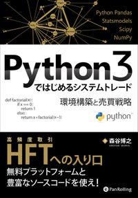 Python3ではじめるシステムトレード ──環境構築と売買戦略