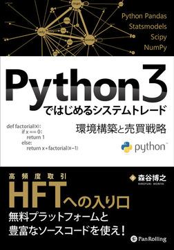 Python3ではじめるシステムトレード ──環境構築と売買戦略-電子書籍