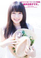 ファースト写真集 桜井日奈子です。 【電子オリジナル版】