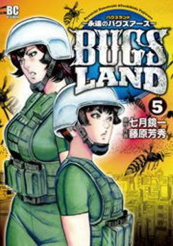 BUGS LAND(5)-電子書籍