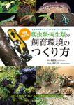 増補改訂 爬虫類・両生類の飼育環境のつくり方