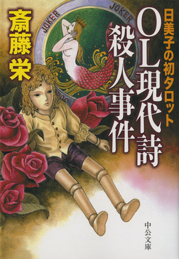 OL現代詩殺人事件 日美子の初タロット-電子書籍