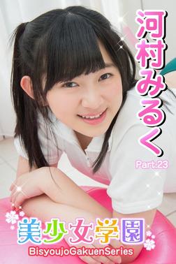 美少女学園 河村みるく Part.23-電子書籍