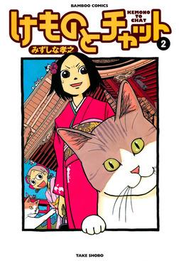 けものとチャット (2)-電子書籍