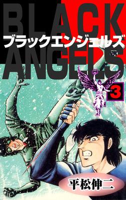 ブラック・エンジェルズ3-電子書籍