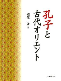 孔子と古代オリエント-電子書籍