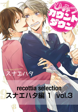 recottia selection スナエハタ編1 vol.3-電子書籍