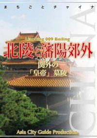 遼寧省009北陵と瀋陽郊外 ~関外の「皇帝」墓陵