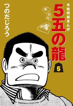 5五の龍(5)-電子書籍