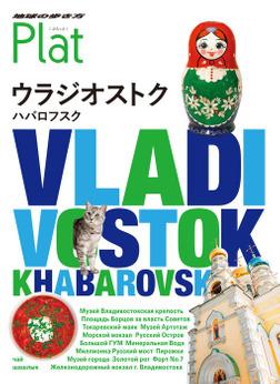 地球の歩き方 Plat 17 ウラジオストク ハバロフスク-電子書籍