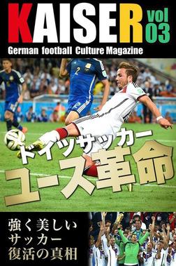 ドイツサッカーマガジンKAISER(カイザー)vol.3-電子書籍
