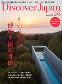Discover Japan 2016年6月号「ニッポンが健康大国の理由」