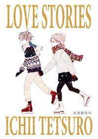 浪漫劇場06 Love Stories